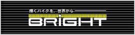 BRiGHT公式サイト