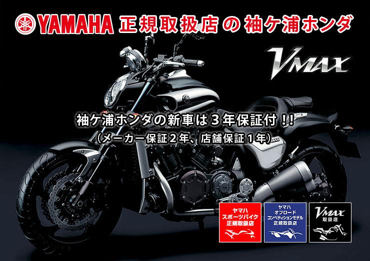 ヤマハ車正規取扱店の袖ケ浦ホンダ